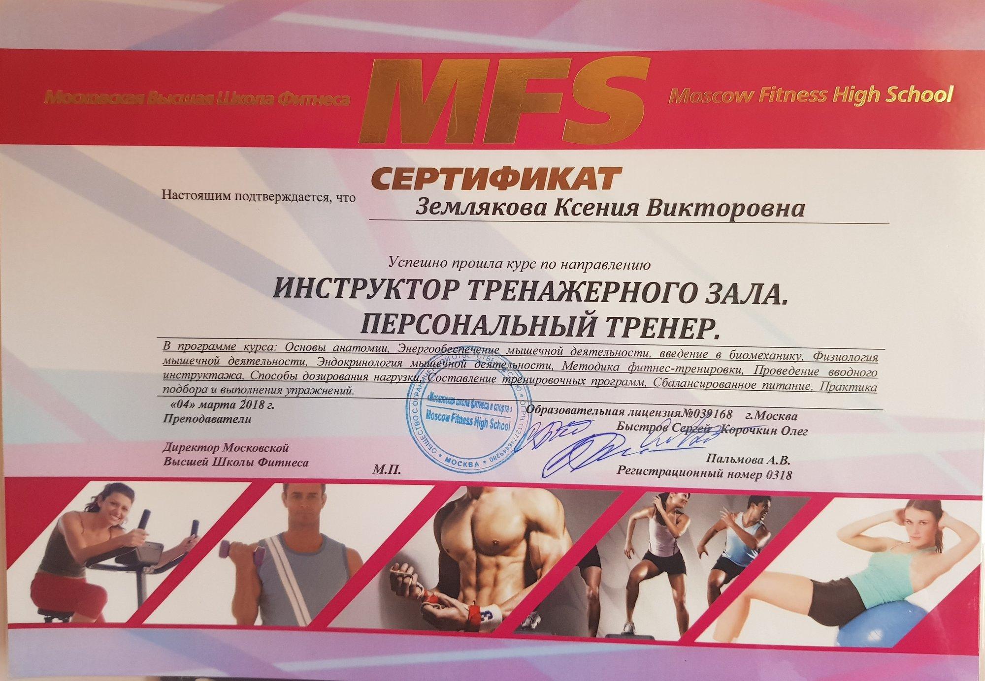 обширные исследования, картинки сертификатов по бодибилдингу региональном парламенте